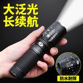 手電筒強光充電超亮防水多功能5000遠射戶外軍家用可迷你小LED