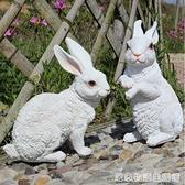 別墅園藝庭院擺設入戶花園裝飾品擺件園林景觀造景創意仿真兔子