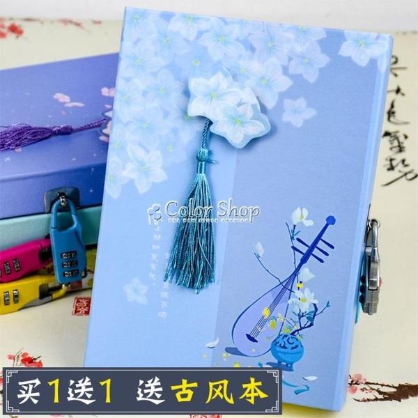 筆記本密碼本日記記事本子帶鎖筆記本文具創意加厚古風中國風禮品盒套裝  交換禮物