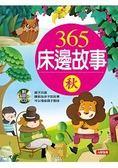 365床邊故事 秋(新版)(附MP3CD)