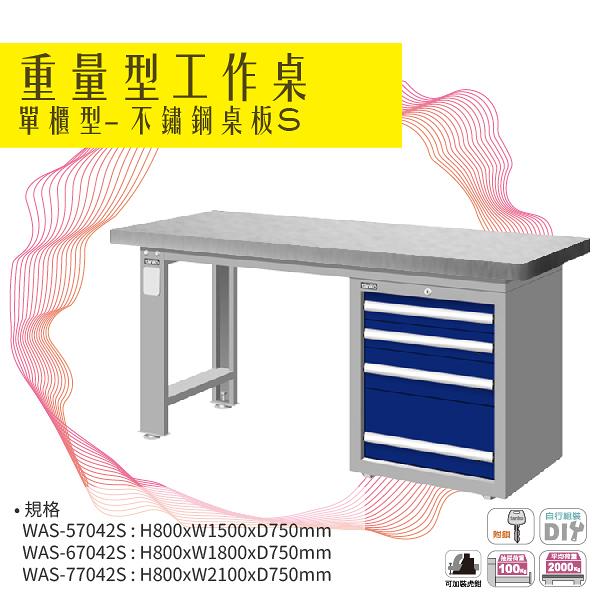 天鋼 WAS-57042S (重量型工作桌) 單櫃型 不鏽鋼桌板 W1500
