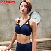 運動內衣百思絨 無鋼圈跑步運動內衣女性感透氣健身文胸跑步室內瑜伽胸衣-大小姐韓風館