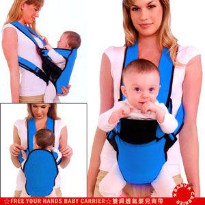 兩用雙肩嬰兒揹帶│寶寶背帶.多功能揹袋.娃娃背巾.寶寶褓帶.抱嬰袋.嬰兒背帶.推薦哪裡買專賣店