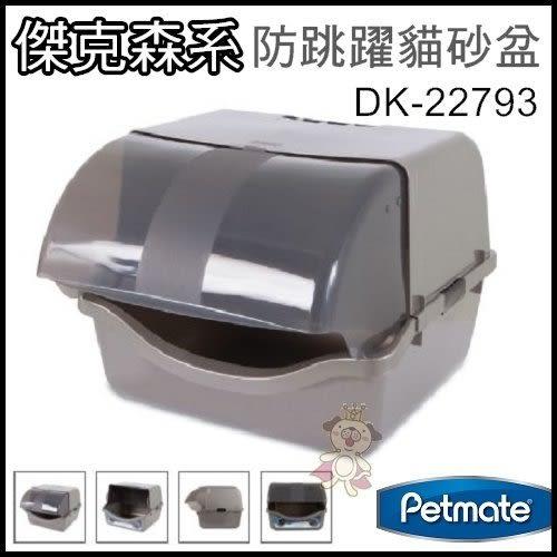 *WANG*美國Petmate《防跳躍(慢出入式)貓砂盆》【DK-22793】