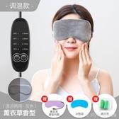 蒸汽眼罩ub可充電式加熱發熱緩解疲勞熱敷袋眼睛貼睡眠遮光 雙十二全場鉅惠