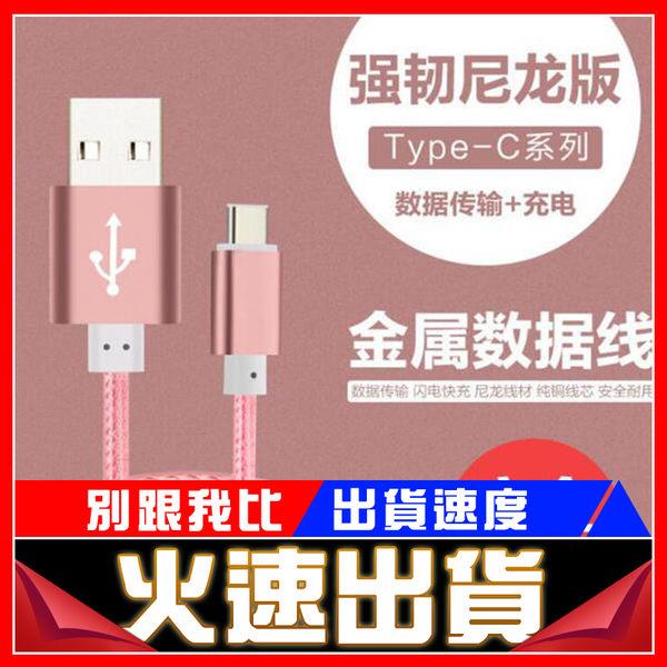[24hr-快速出貨] Type-C 1米 手機 傳輸線 尼龍 編織 金屬 2A 充電線 HTC U11 Ultra 3 S8 C9 Pro Xperia XZ Macbook