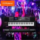 【非凡樂器】ROLAND E-A7 旗艦機種61鍵雙螢幕可擴充自動伴奏琴/公司貨保固