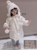 兒童羽絨服女童棉衣女寶寶冬季中長款兒童韓版羽絨棉襖小童洋氣冬裝棉服外套 新品