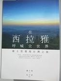 【書寶二手書T3/旅遊_AKR】在西拉雅呼喊全世界:褚士瑩發現台灣之旅_褚士瑩