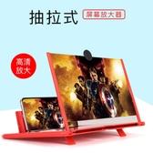 12寸手機屏幕放大器3D高清視頻放大鏡抽拉式桌面支架放大器【庫奇小舖】不挑色