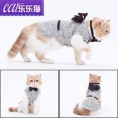 貓咪衣服貓衣服冬送領結折耳英短衣服秋冬裝寵物貓咪衣服小貓衣服 生日禮物