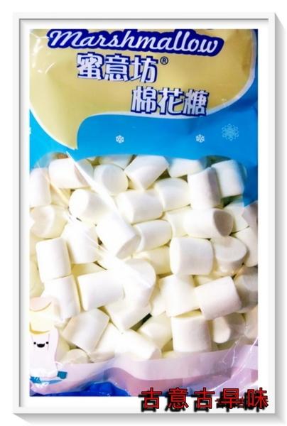 古意古早味 蜜意坊棉花糖(超大/1000g/2.5x3cm) 懷舊零食 童玩 糖果 純白 棉花糖