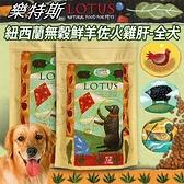 【培菓寵物48H出貨】(送購物金100元) 加拿大樂特斯》紐西蘭無穀鮮羊佐火雞肝全犬-10lb(中顆粒)
