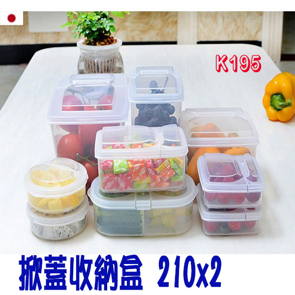 BO雜貨【SV8072】日本 K195 掀蓋收納盒 廚房調味料 水果 密封罐 保鮮盒 防潮 可冷藏 儲物210ml*2