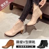 踝靴.訂製款.MIT韓版顯瘦V形皮革高跟短靴.白鳥麗子