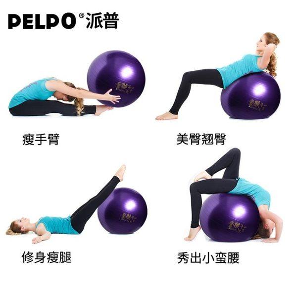 食尚玩家 【猴年紀念版】瑜伽球防爆健身球瑜珈球孕婦減肥球平衡球瘦身