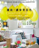 CREATIVE DISPLAY擺設,讓家更出色:展示你的回憶與收藏,運用創意讓心愛的物品說...