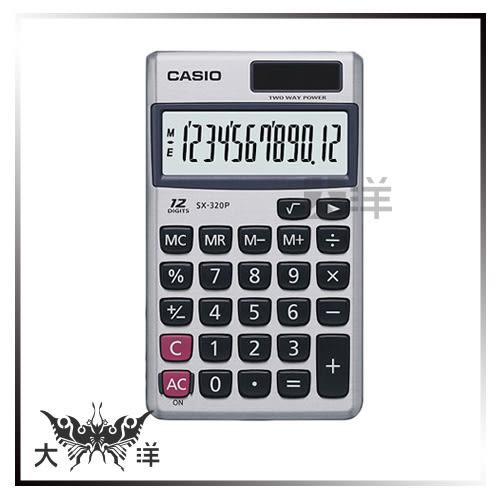 ◤大洋國際電子◢ CASIO卡西歐 12位數攜帶口袋型計算機 運算 數學 考試 會計 工程  SX-320P