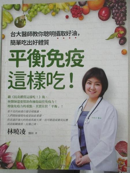平衡免疫這樣吃!:台大醫師教你聰明攝取好油,簡單吃出好體質