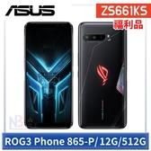 【福利品】 ASUS ROG3 電競 手機 【送抗菌玻璃貼】 ROG Phone ZS661KS (865-P/12G/512G)