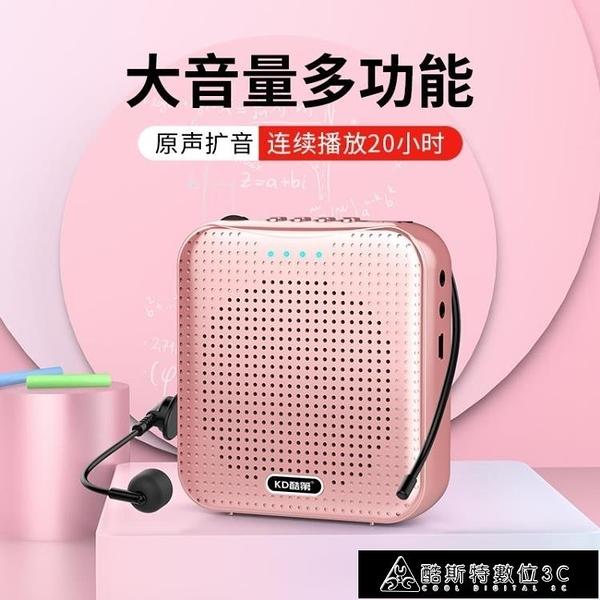 擴音器 酷第 小蜜蜂麥克風便攜式擴音器送話播放機無線教師教學上課專用迷你揚聲器小喇叭