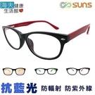 【海夫健康生活館】向日葵眼鏡 平光眼鏡 濾藍光/防輻射/UV400/MIT(9092~6)
