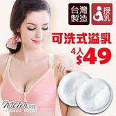 ☆MIMI別走☆【P71007】台灣製.可洗式 防溢乳墊.立體剪裁‧可重複使用‧4片特價49元