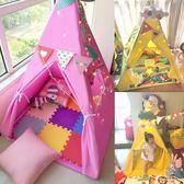 兒童帳篷游戲屋寶寶室內戶外女孩小帳篷家用印第安帳篷公主房帳篷   igo  『米菲良品』