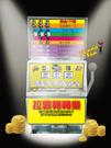 暑假同樂會拉霸機 抽抽樂 拉霸  777 抽獎機 樂透機 娛樂遊戲機 客製化包圖、活動租賃 陽昇國際