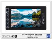 SmallHD 703 UltraBright 高亮度監視器 (SMMON-703U)