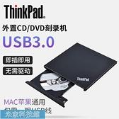 刻錄機 聯想USB3.0外置移動光驅DVD/CD刻錄機臺式機筆記本一體機通用 米家WJ