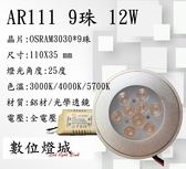 數位燈城 LED-Light-Link【 AR111-12-Y *LED燈泡光源* AR111 9珠 12W  - 自然光】