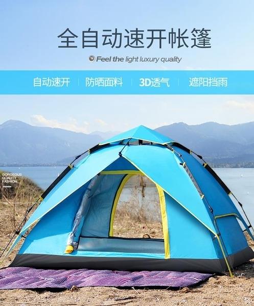 帳篷戶外2人全自動3-4人加厚防雨野外雙人露營帳篷家庭二室一廳【快速出貨】