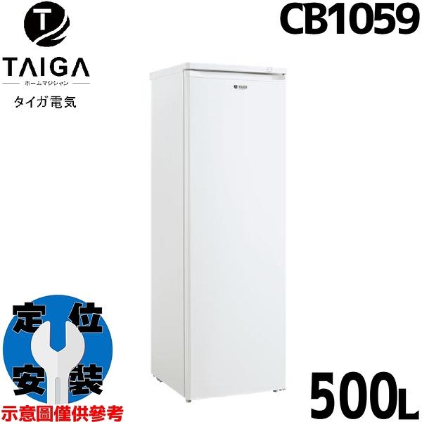 【TAIGA大河】500L 直立式冷凍櫃 CB1059 含基本安裝 免運費
