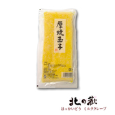 【北之歡】《玉子燒》 ㊣日本原裝進口