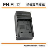 郵寄免運費$190 3C LiFe NIKON 尼康 EN-EL12 座充 ENEL12 充電器 Keymission360 170 A900 AW130 適用