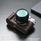 相機皮套富士XT30相機包底座X100TX100SXT10XT20XT30XT3XT2保護皮套LX 非凡小鋪 新品
