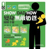 (二手書)SHOW DAD HOW 變身無敵奶爸圖解手冊