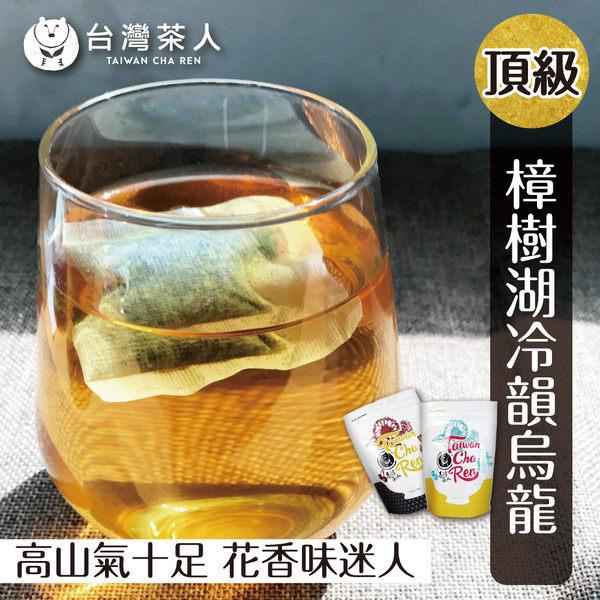 ★台灣茶人★ 樟樹湖烏龍茶包25入(2.2g/包)