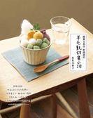 (二手書)簡單&易作軟綿綿的羊毛氈甜蜜小物