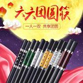 雙十二年終盛宴優圣美帝家用筷子一人一雙日式創意分色合金筷子家庭分用筷子套裝 初見居家