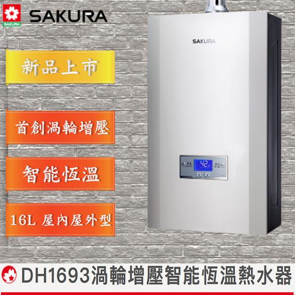 「櫻花牌新品」頂級渦輪增壓智能恆溫熱水氣 SPA出水恆溫舒適 DH-1693(可分期)最優惠
