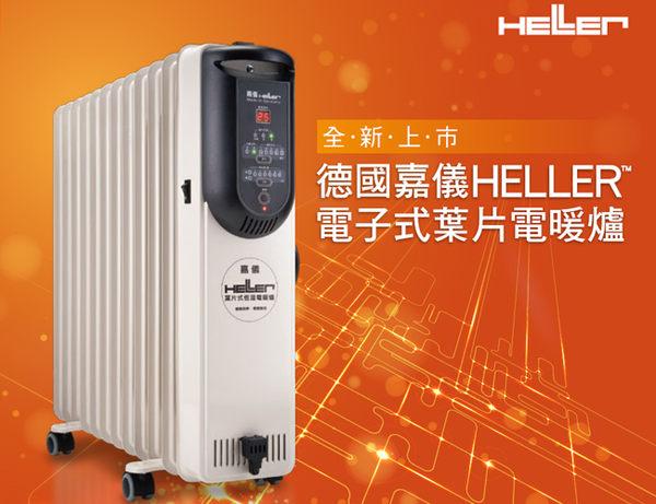 【德國嘉儀HELLER】葉片式定時電暖爐 12葉片 KED510T / KED510T *下單前先確認是否有貨