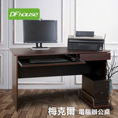 《DFhouse》梅克爾電腦辦公桌[1抽1鍵+主機架](2色) - 電腦桌 辦公桌 書桌 臥室 書房 辦公室 閱讀空間