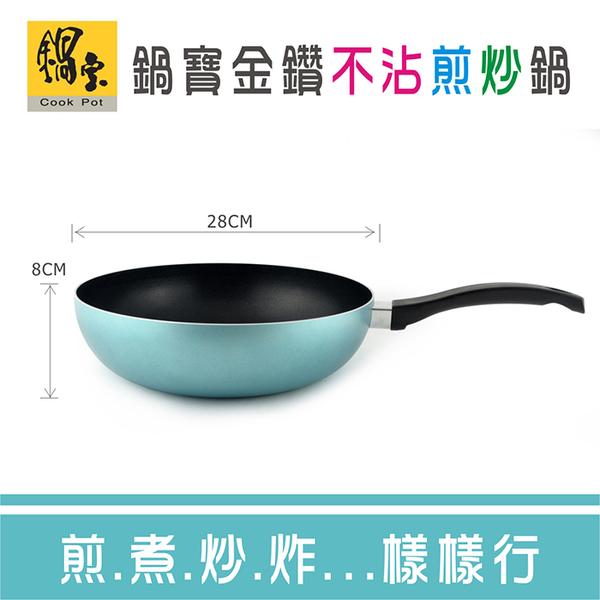 鍋寶金鑽不沾煎炒鍋-銀藍 28cm(盒裝) NS-8128SB