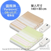 日本代購 空運 Panasonic 國際牌 DB-U12T 電熱毯 單人尺寸 單人 電毯 140x80cm