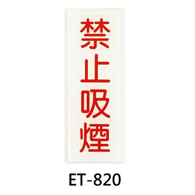 ET-820 禁止吸煙/禁止吸菸 直式 4.5x12cm 壓克力標示牌/指標/標語 附背膠可貼