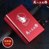 煙盒 煙盒20支裝超薄金屬殼鋁合金創意男士便攜自動彈蓋香菸盒子  一件免運
