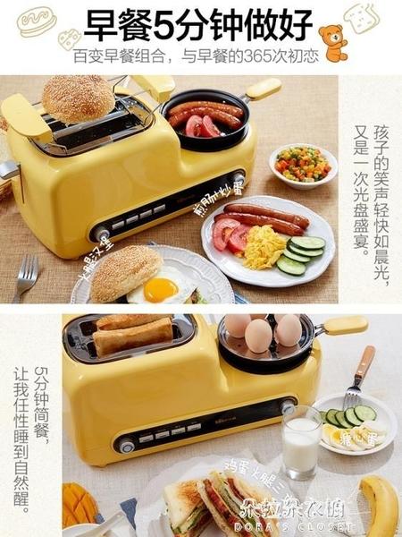 麵包機小熊烤麵包機家用2片多功能早餐多士爐土司機全自動吐司機 【母親節特惠】