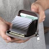 風琴卡片夾卡包男士大容量多卡位拉鏈防盜銀行卡套【奇趣小屋】